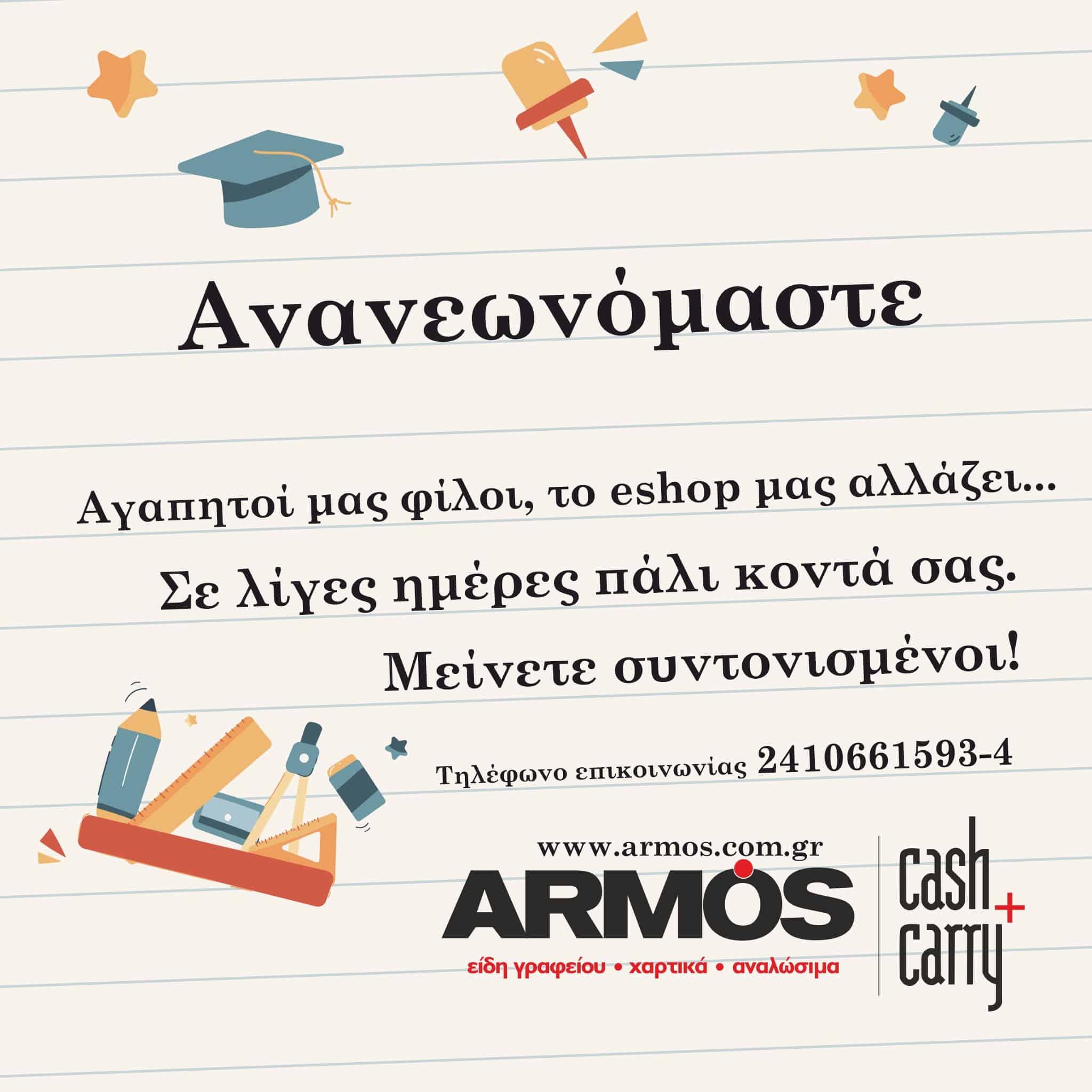 ARMOS CASH & CARRY - ΛΑΡΙΣΑ